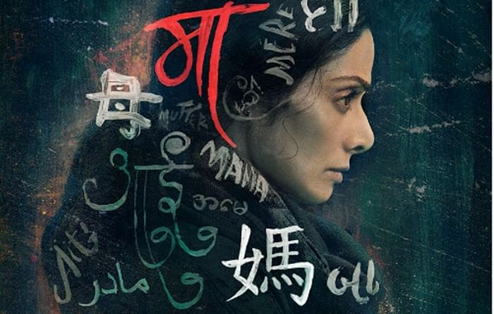 'Mom' Review: Sridevi shoots the ball out of the park