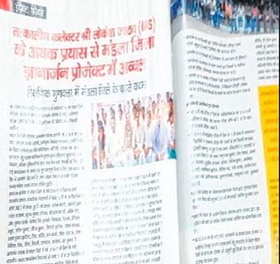 Bhopal: National magazine carries 2-page ad praising IAS officer