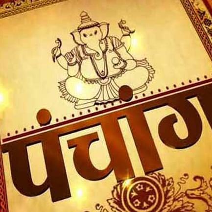Today's Panchang: Check out the Tithi, Shubh Muhurat, Moon Sign and Name Letter for New born for April 15, 2021