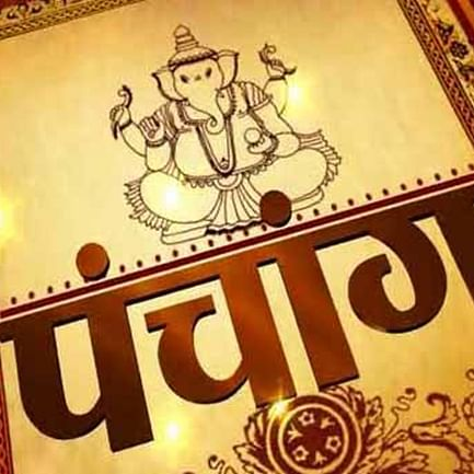 Today's Panchang: Check out the Tithi, Shubh Muhurat, Moon Sign and Name Letter for New born for March 9, 2021