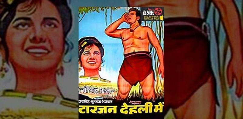 Dara Singh birth anniversary: Iconic roles of 'Rustam-E-Hind'