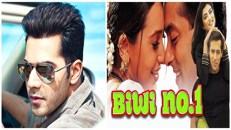 Is Judwaa 2 actor Varun Dhawan to star in Salman Khan's Biwi No 1 remake?