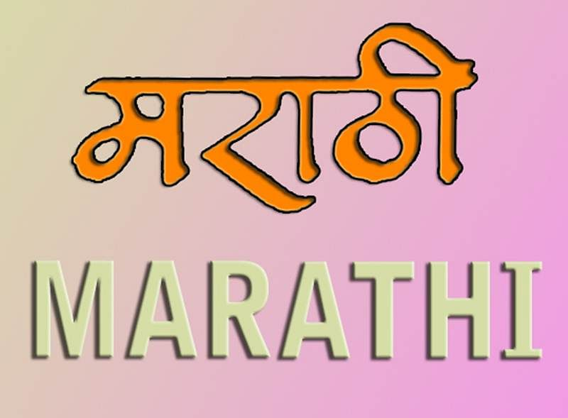 Marathi literature festival will be held at Yavatmal