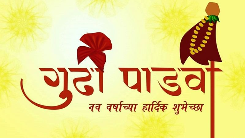 Gudi Padwa 2018: Wishes, messages in Marathi to share on WhatsApp, Facebook and SMS