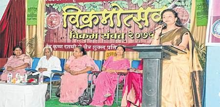 Ujjain: Programme on women empowerment held as part of Vikramotsav