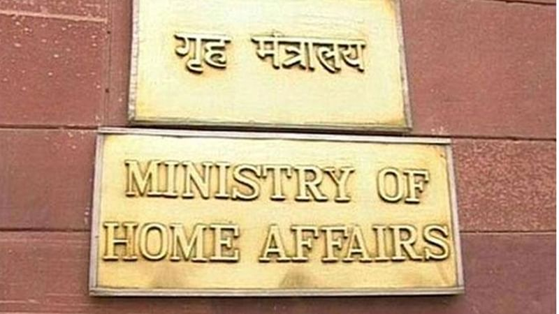 Religion not a criteria for recruitment in paramilitary forces: MHA
