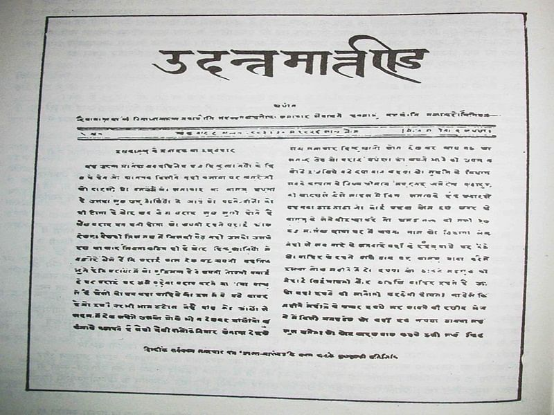 On This Day in History: May 30, 1826 – The first Hindi language newspaper 'Udant Martand' was published
