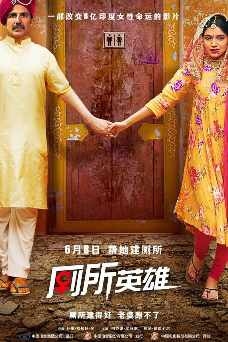 Akshay Kumar's 'Toilet: Ek Prem Katha' to be released on over 4000 screens in China