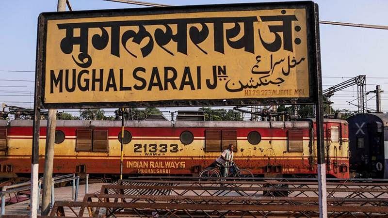 Mughalsarai station becomes Deen Dayal Uphadyay Junction tomorrow