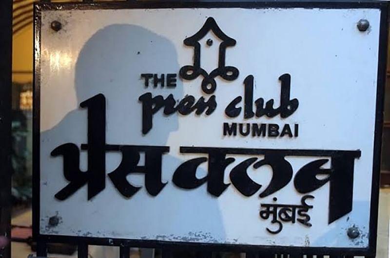 Mumbai Press Club to convene meet