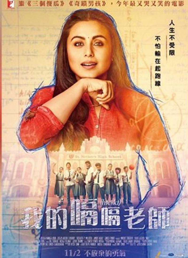 'Hichki' to release in Taiwan