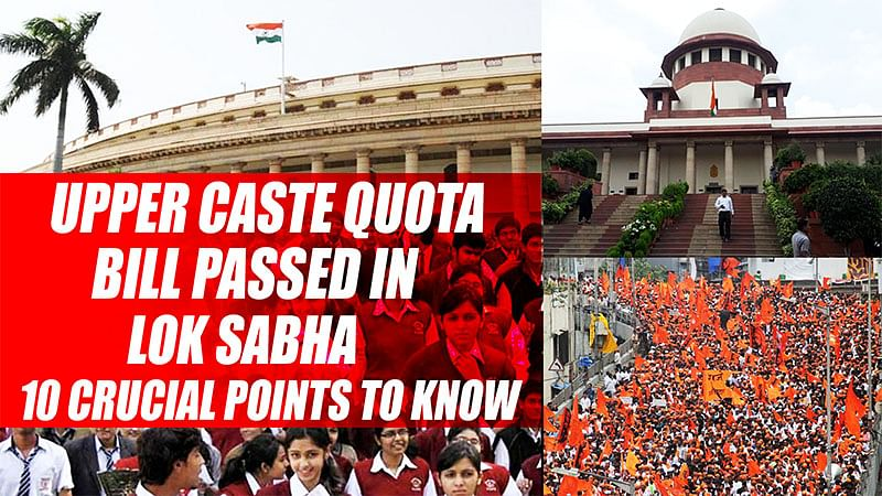 Upper Caste Quota Bill Passed In Lok Sabha | 10 Crucial Points To Know