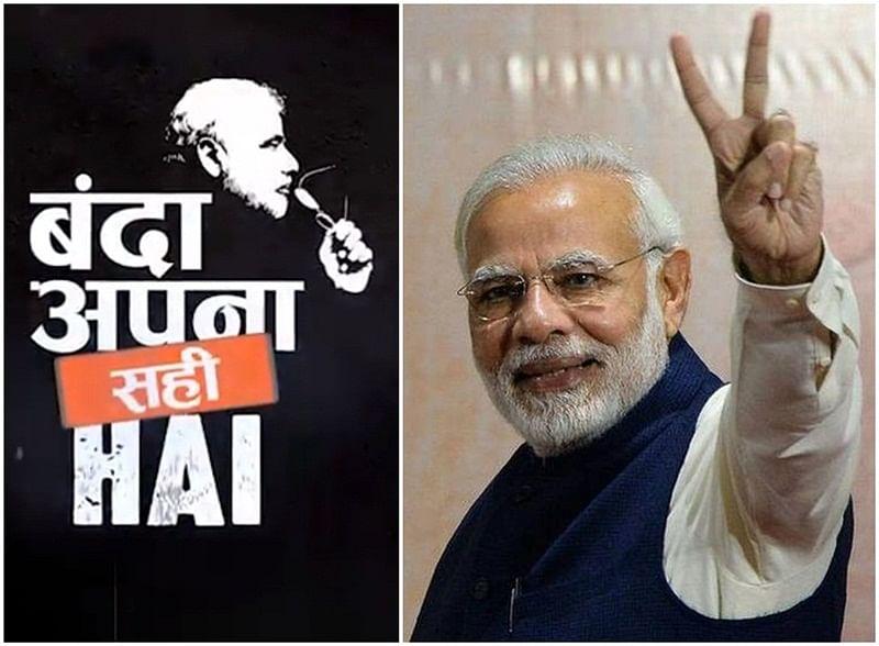 Banda Apna Sahi Hai! Fans thank PM Narendra Modi for Surgical Strike 2.0 by sharing rap song; Watch Video