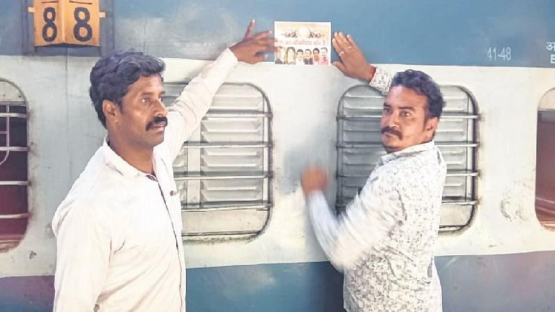 Indore: Now, 'Chowkidar Chor Hai' on trains