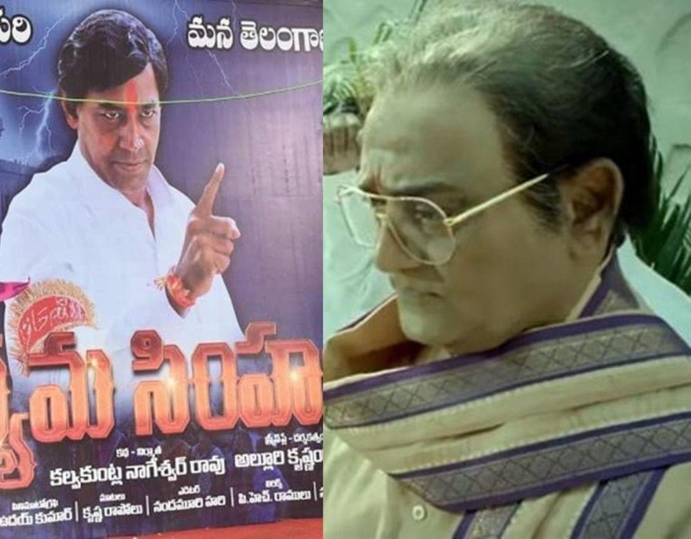 After Modi, EC bans biopics on NTR and KCR