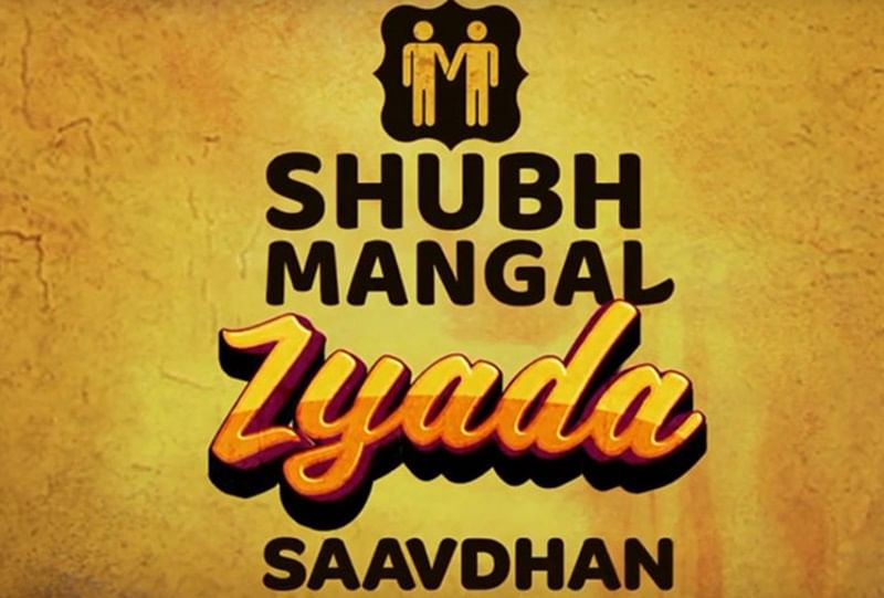 Ayushmann Khurrana unveils 'Shubh Mangal Zyada Saavdhan' teaser; film to release on Valentine's Day 2020