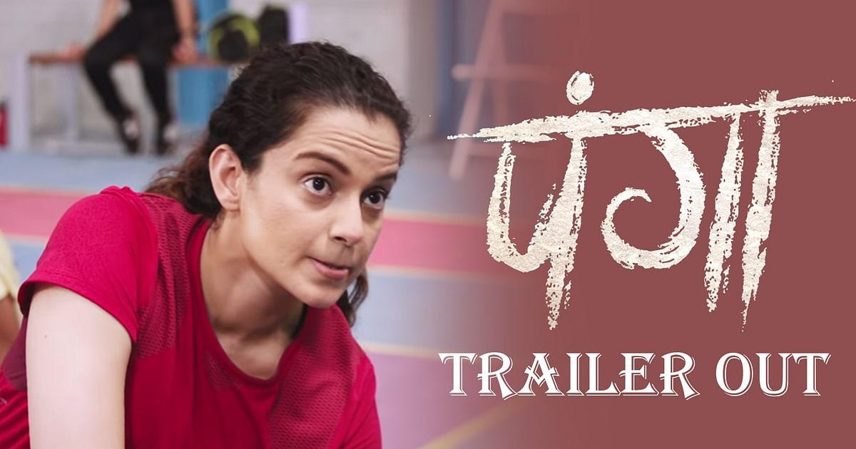 'Panga' Trailer Out | Kangana Ranaut's movie to release on Jan 24, 2020