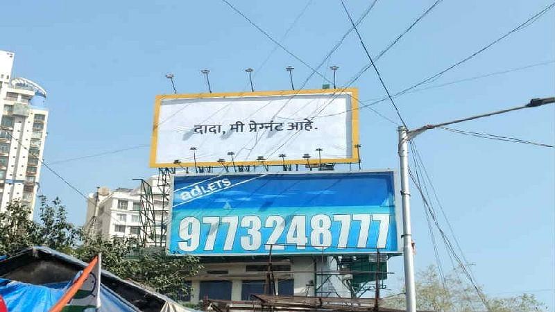 Image result for dada ek good news aahe baner in pune