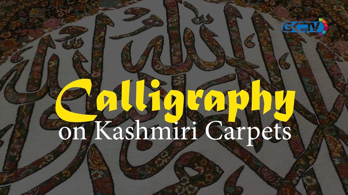 Calligraphy on Kashmiri Carpets