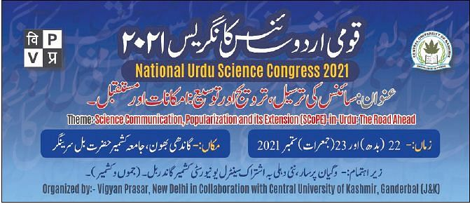 CUK's National Science Urdu Congress concludes
