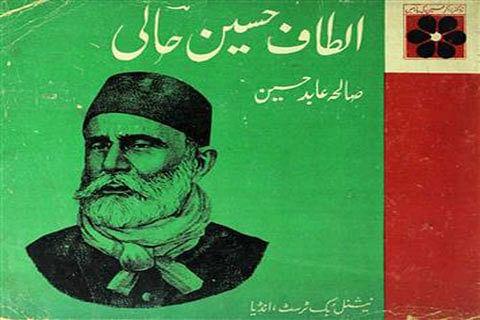 Altaf Hussain Hali: The Pioneer of women Education