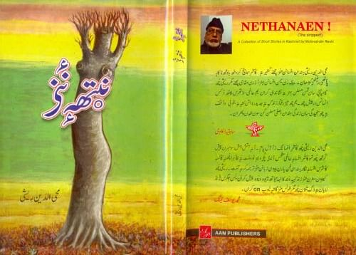 Truth Unveiled—A Reader's Response to Mohiuddin Reshi's 'nethanaen'.