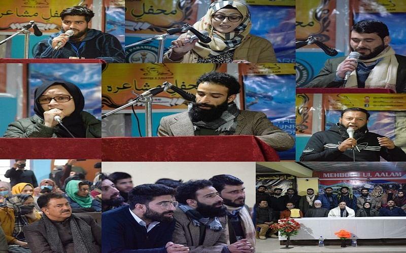 Literary function, Mushaira held at B'pora