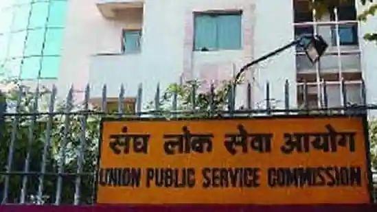 UPSC Civil Services (Main) Examination 2020 result declared