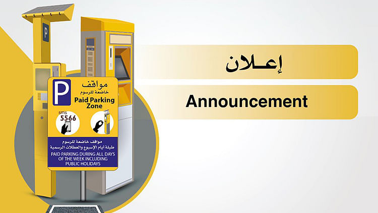 No free parking in Sharjah even on Fridays and public holidays