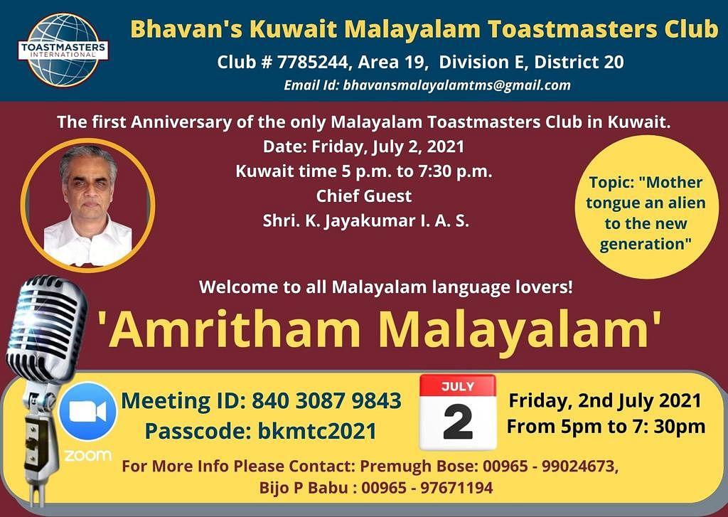 BHAVANS KUWAIT VIRTUALLY CELEBRATES ITS 16TH FOUNDER'S DAY