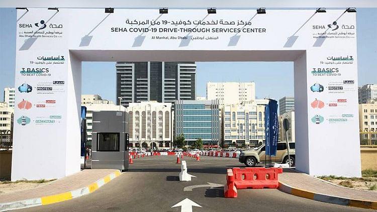 Abu Dhabi opens COVID-19 drive-through service centre in Al Manhal