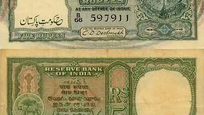Did you know? India used to print currency for Pakistan for almost one year after Independence