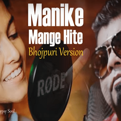 Watch now: Bhojpuri version of 'Manike Mage Hithe' goes viral