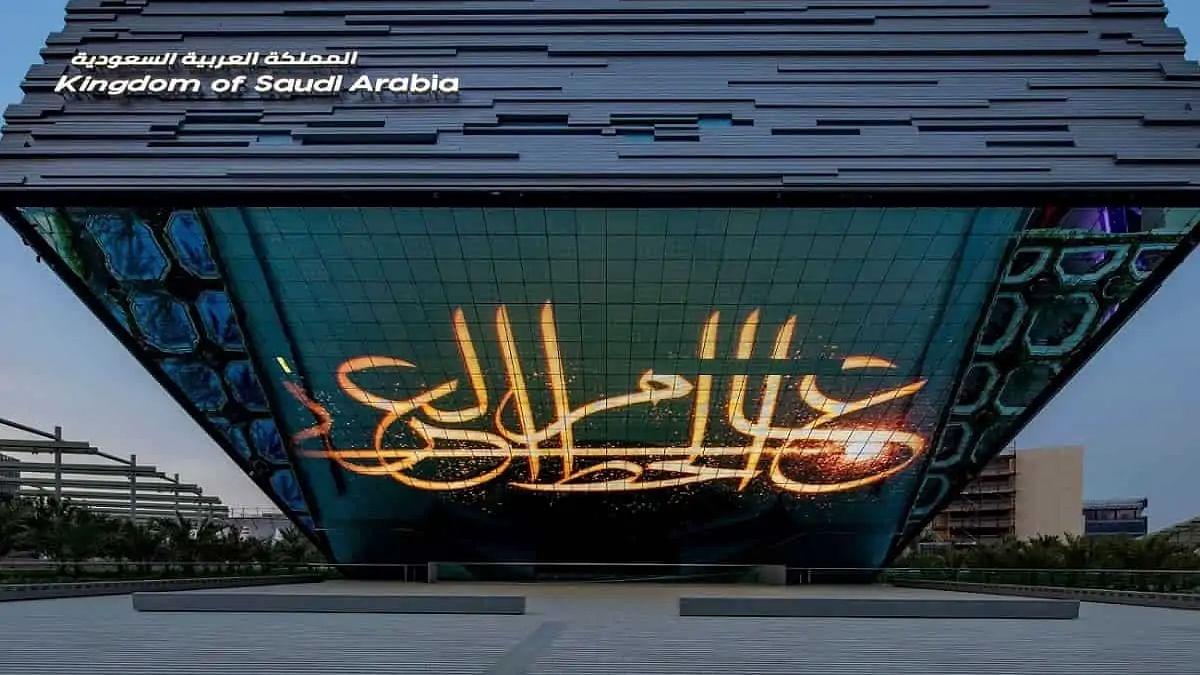 Expo 2020 Dubai: Inside Saudi Arabia pavilion 'state of art'