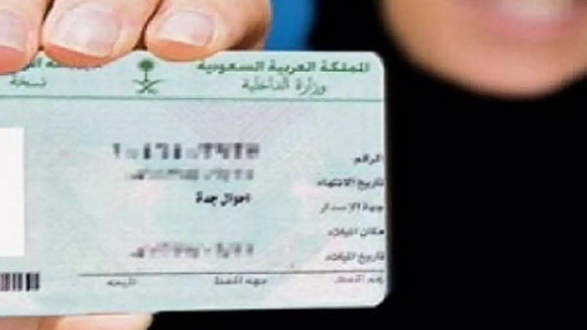Saudi Arabia: Expat woman uses dead sister identity for 19 years