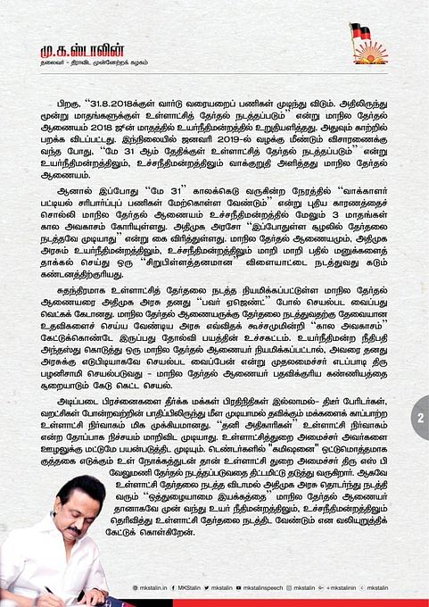 MK stalin statement Page 2