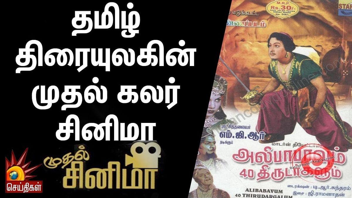 தமிழ் திரையுலகின் முதல் கலர் சினிமா - அலிபாபாவும் 40 திருடர்களும்