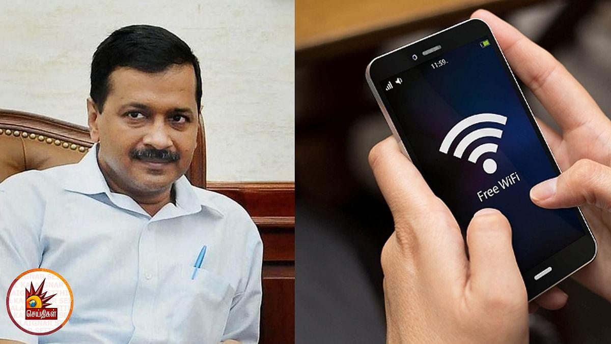 இன்னும் 4 மாதங்களில் டெல்லியில் அனைவருக்கும் இலவச wifi : கெஜ்ரிவால் அறிவிப்பால் மக்கள் மகிழ்ச்சி