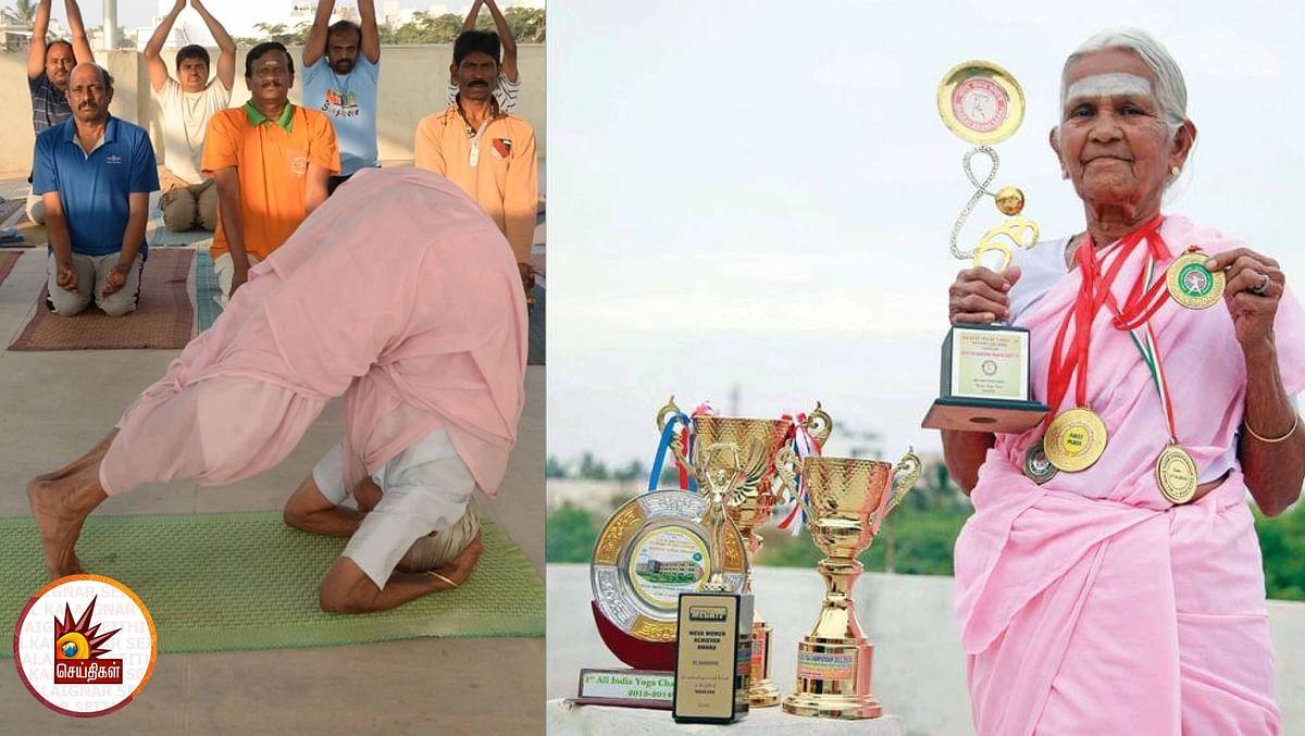 பத்மஸ்ரீ விருது பெற்ற கோவை யோகா பாட்டி காலமானார்!