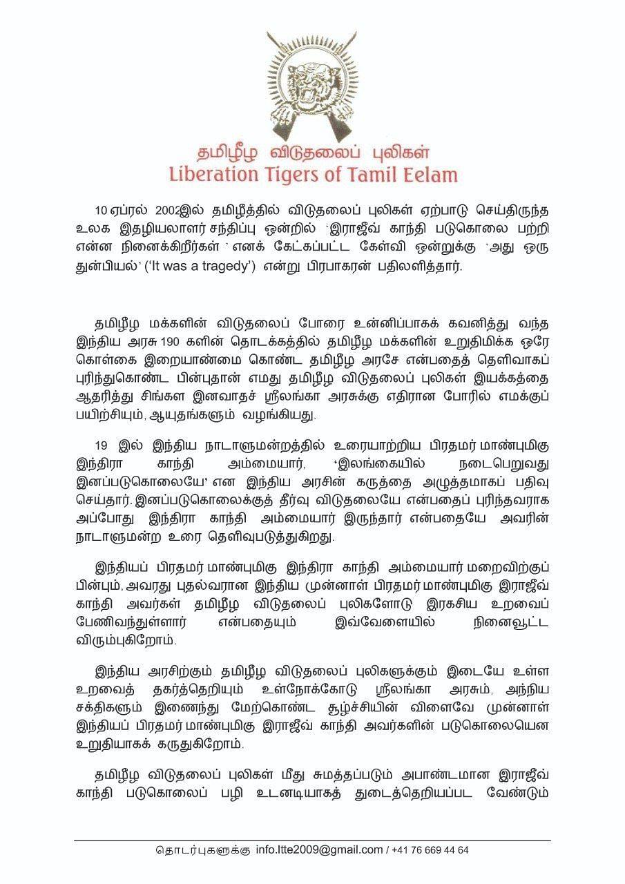 """""""ராஜீவ் படுகொலைக்கும் தமிழீழ விடுதலைப் புலிகளுக்கும் எந்தத் தொடர்பும் இல்லை"""" - வைரலாகும் LTTE அறிக்கை!"""