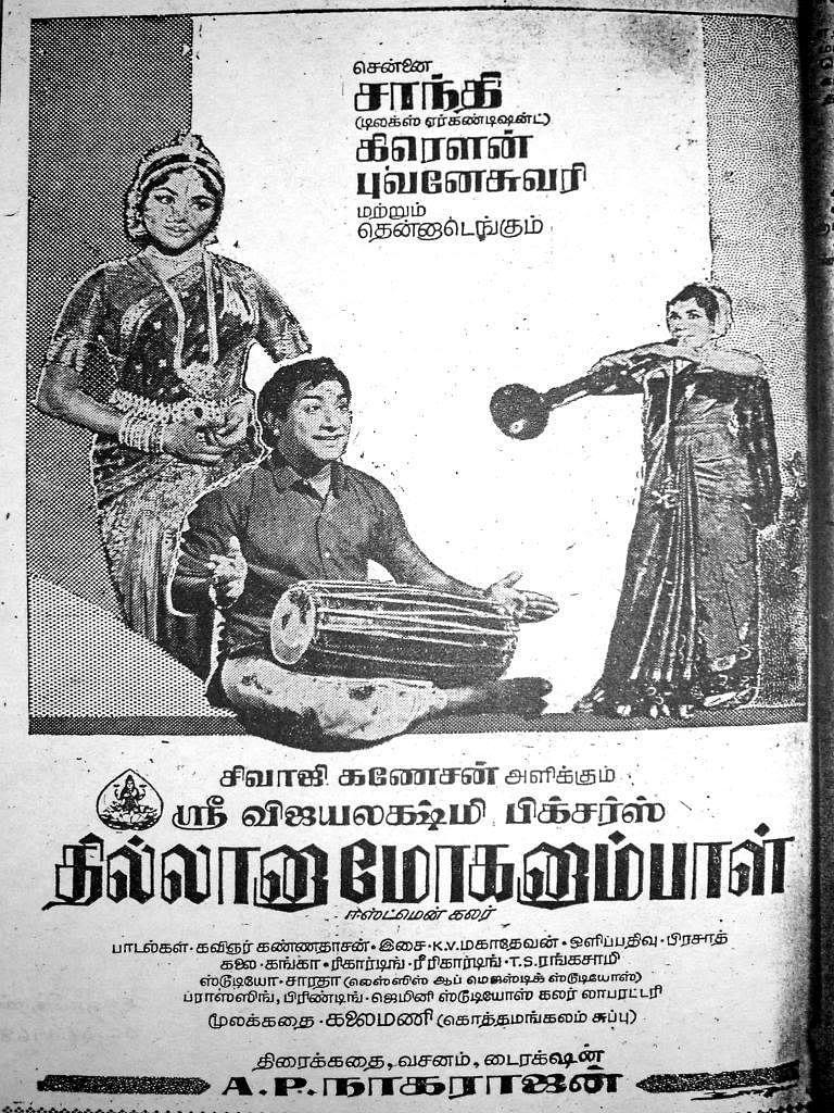 'தில்லானா மோகனாம்பாள்' திரைப்படம் உருவானது எப்படி? - இணையத்தில் வைரலாகும் Spot Visual - வைரல் வீடியோ!