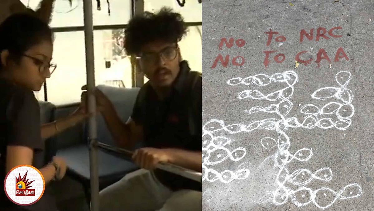 CAA, NRC சட்டத்தை எதிர்த்து கோலம் போட்ட கல்லூரி மாணவர்களைக் கைது செய்த எடப்பாடியின் 'ஏவல்' காவல்துறை