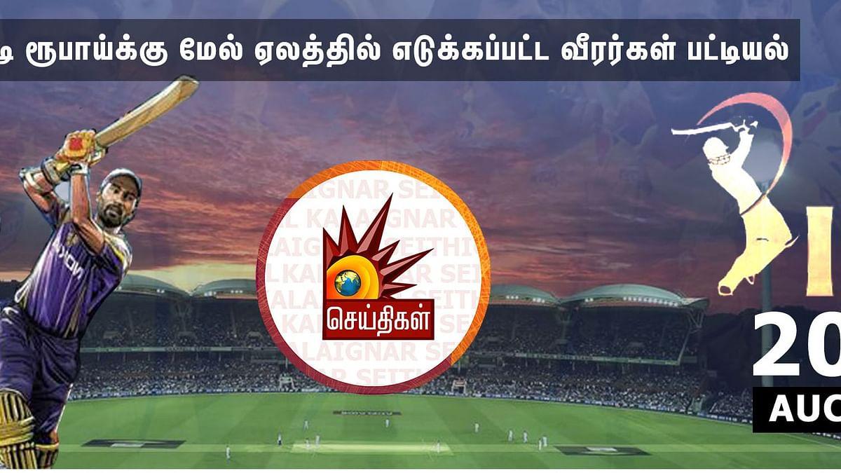 LIVE | #IPL2020Auction முழு விபரம் : அதிக தொகைக்கு ஏலம் எடுத்த அணி... மீம் போட்டு விளையாடிய சி.எஸ்.கே !