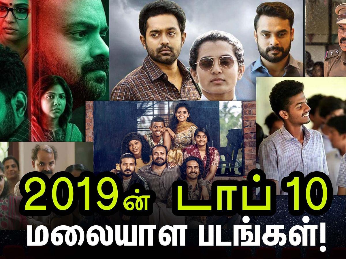 இந்தப் படங்களை மிஸ் பண்ணிடாதீங்க... இந்த ஆண்டின் டாப் 10 மலையாள சினிமா! #Cinema2019