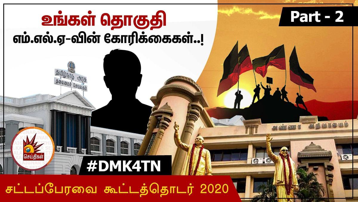 #DMK4TN தொகுதி மக்களுக்காக தி.மு.க சட்டமன்ற உறுப்பினர்கள் எழுப்பிய கோரிக்கைகள்! Part-2