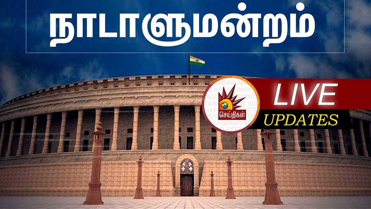 #LIVE #Parliament | தனிமனித சுதந்திரத்துக்கு எதிராக செயல்படும் மோடி அரசு; மக்களவையில் காங்கிரஸ் நோட்டீஸ்!