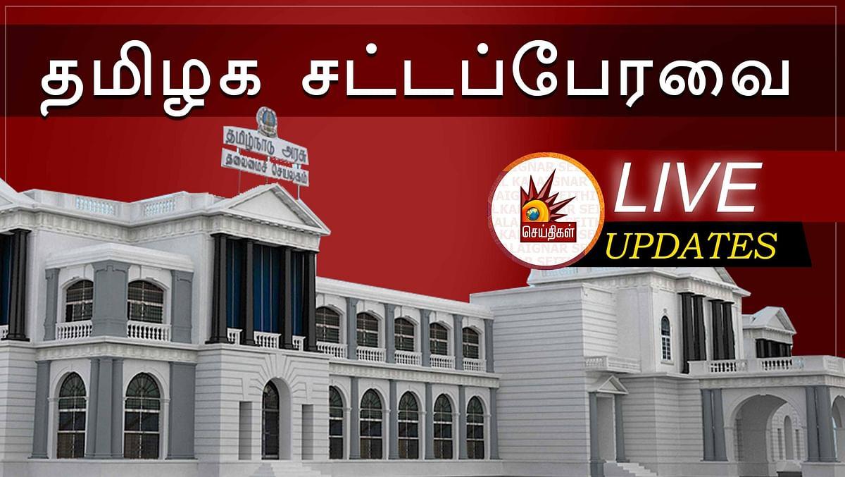 #LIVE #TNASSEMBLY | சட்டப்பேரவை கூட்டத்திலிருந்து தி.மு.க வெளிநடப்பு!