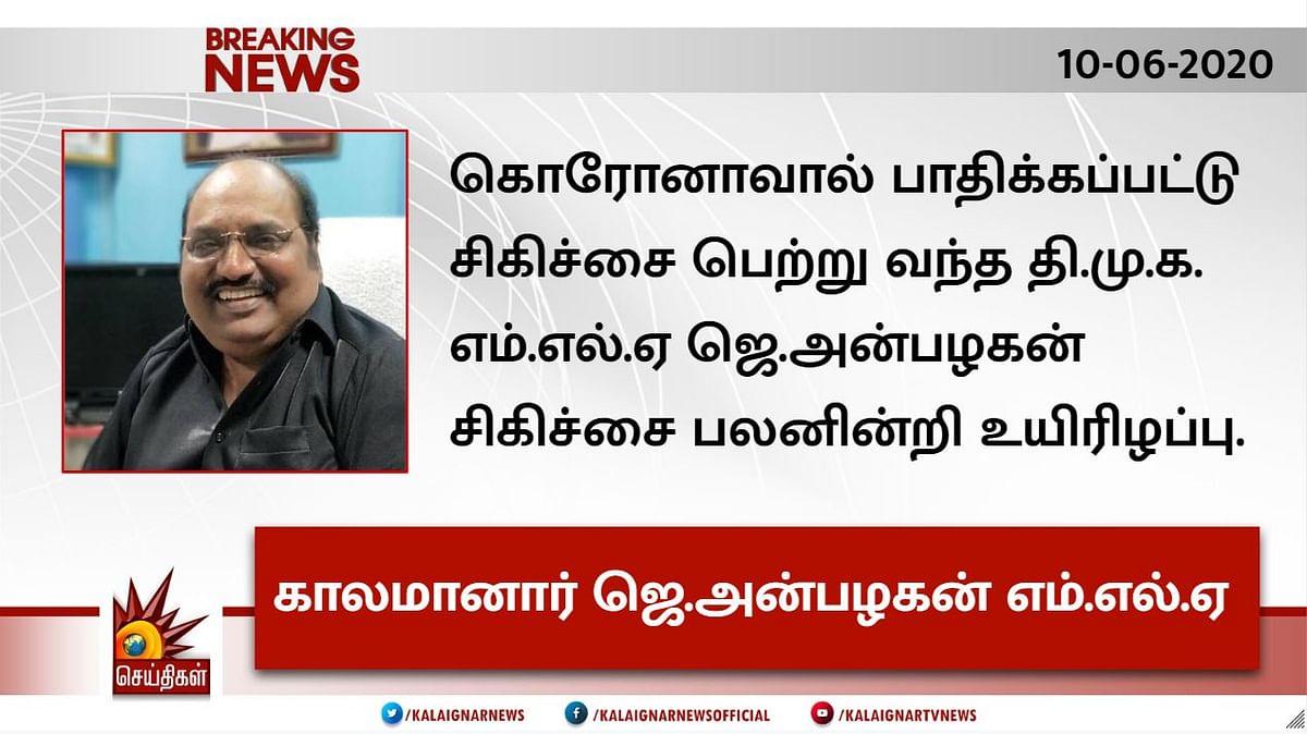 தி.மு.கவின் புதல்வரும், எம்.எல்.ஏவுமான ஜெ.அன்பழகன் கொரோனாவால் காலமானார்! #RIPAnbazhagan