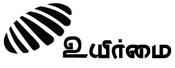 """""""உயிர்மை ஃபேஸ்புக் பக்கம் மீது தாக்குதல்"""" - மனுஷ்யபுத்திரன் குற்றச்சாட்டு!"""