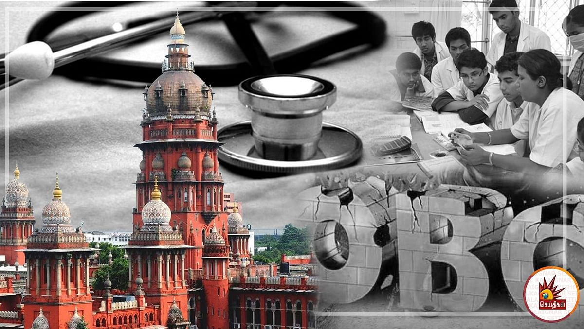 OBC இடஒதுக்கீடு: நீதிமன்ற ஆணையை அரசும் மருத்துவ கவுன்சிலும் செயல்படுத்த வேண்டும் - காங்கிரஸ் அறிவுறுத்தல்